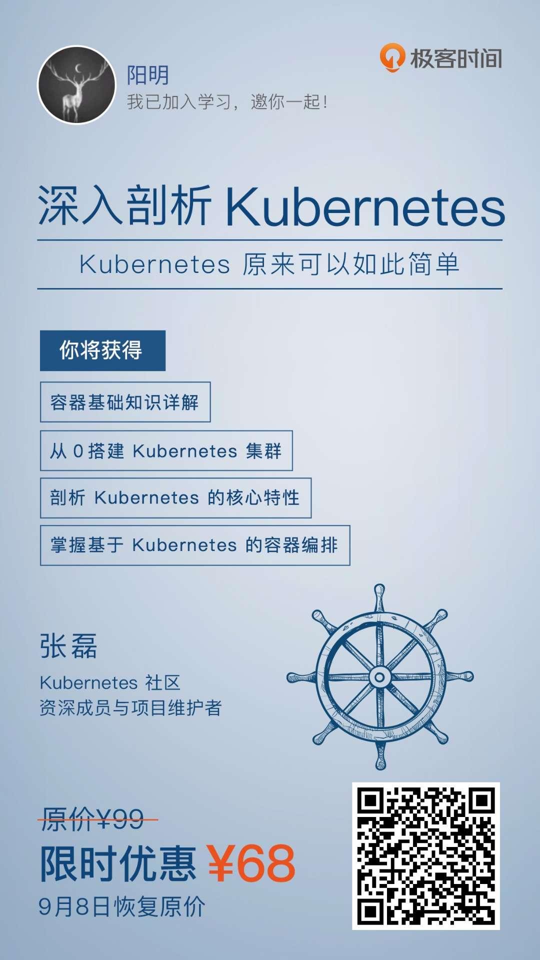 Kubernetes理论课程
